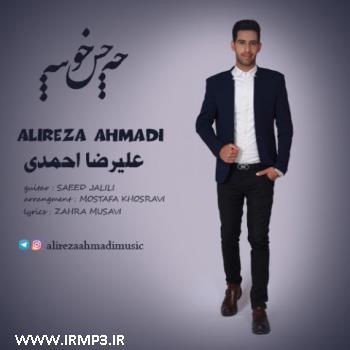 پخش و دانلود آهنگ جدید چه حس خوبیه از علیرضا احمدی