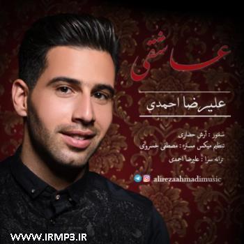 پخش و دانلود آهنگ جدید عاشقی از علیرضا احمدی