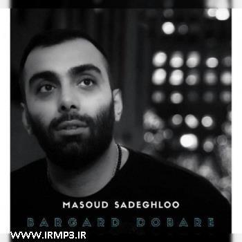 پخش و دانلود آهنگ جدید برگرد دوباره از مسعود صادقلو