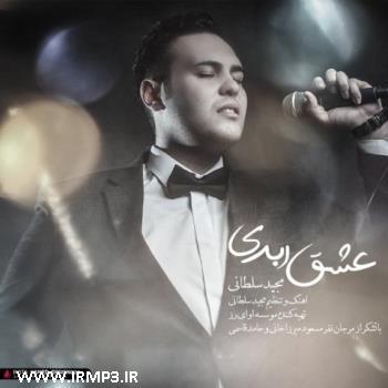 پخش و دانلود آهنگ جدید عشق ابدی از مجید سلطانی