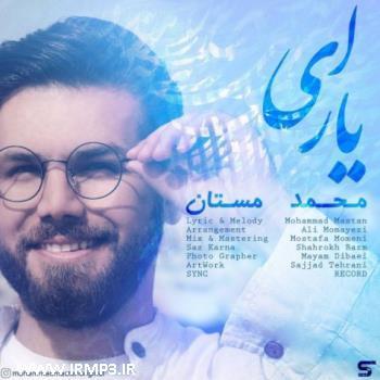 پخش و دانلود آهنگ جدید ای یار از محمد مستان