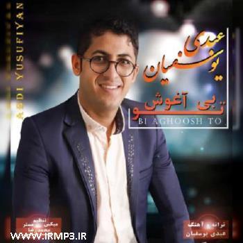 پخش و دانلود آهنگ جدید بی آغوش تو از عبدی یوسفیان
