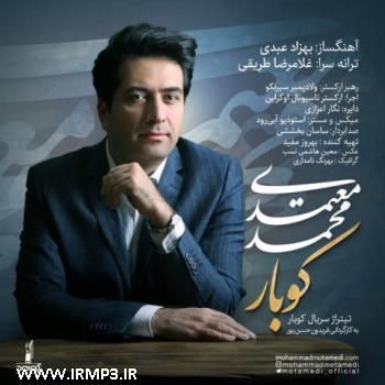 پخش و دانلود آهنگ کوبار از محمد معتمدی