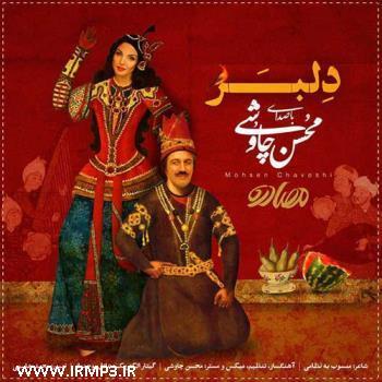 پخش و دانلود آهنگ دلبر از محسن چاوشی
