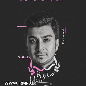 پخش و دانلود آهنگ جدید به سوی تو از رسا رضایی