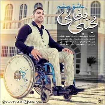 پخش و دانلود آهنگ عاشق میشم از مجتبی فغانی