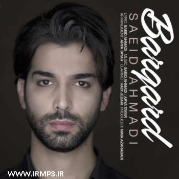 پخش و دانلود آهنگ جدید برگرد از سعید احمدی