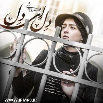 پخش و دانلود آهنگ دل ای دل با حضور سینا سرلک از محسن چاوشی