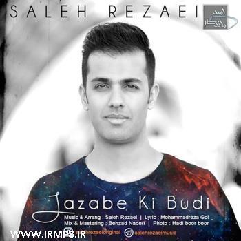 پخش و دانلود آهنگ جذاب کی بودی از صالح رضایی