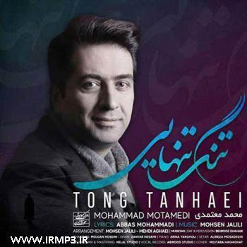 پخش و دانلود آهنگ تنگ تنهایی از محمد معتمدی