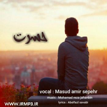 پخش و دانلود آهنگ حسرت از مسعود امیر سپهر