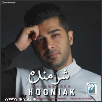 پخش و دانلود آهنگ شرمنده از هونیاک