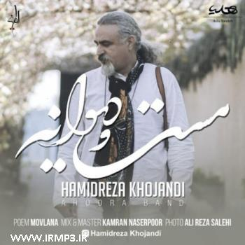 پخش و دانلود آهنگ مست و دیوانه از حمید رضا خجندی