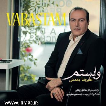 دانلود و پخش آهنگ وابستم از علیرضا بهمنی