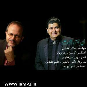 پخش و دانلود آهنگ ایران دخت از سالار عقیلی