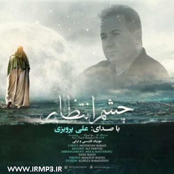 پخش و دانلود آهنگ چشم انتظار از علی پرویزی