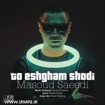 پخش و دانلود آهنگ تو عشقم شدی از مسعود سعیدی