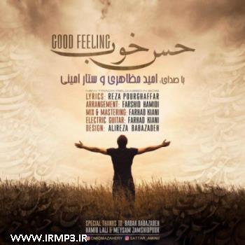 پخش و دانلود آهنگ حس خوب از امید مظاهری