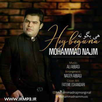 پخش و دانلود آهنگ هی بگو نه از محمد نجم