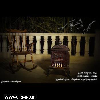 پخش و دانلود آهنگ نگو نه از افشین آذری