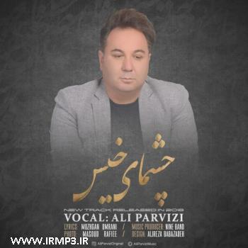 پخش و دانلود آهنگ چشمای خیس از علی پرویزی