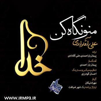 پخش و دانلود آهنگ منو نگاه کن از علی آقادادی