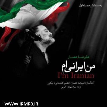 پخش و دانلود آهنگ من ایرانی ام از علیرضا عصار