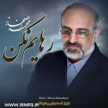 پخش و دانلود آهنگ رهایم نکن از محمد اصفهانی