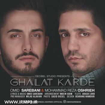 پخش و دانلود آهنگ جدید غلط کرده با حضور محمدرضا عشریه از امید ساربانی