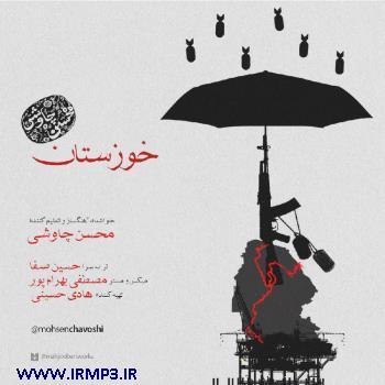 پخش و دانلود آهنگ خوزستان از محسن چاوشی