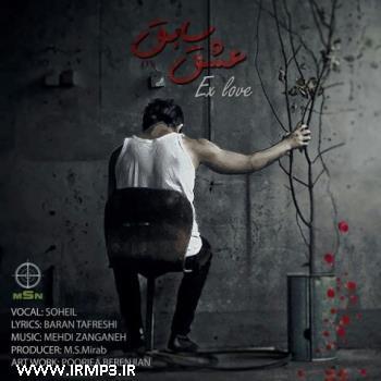 پخش و دانلود آهنگ عشق سابق از سهیل