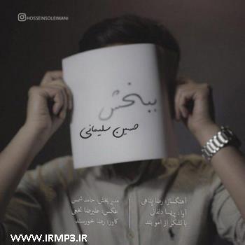 پخش و دانلود آهنگ ببخش از حسین سلیمانی