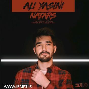 پخش و دانلود آهنگ جدید نترس از علی یاسینی