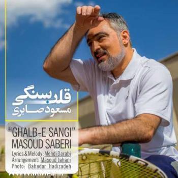 پخش و دانلود آهنگ جدید قلب سنگی از مسعود صابری