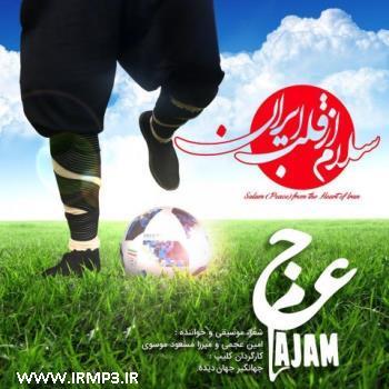 پخش و دانلود آهنگ جدید سلام از قلب ایران از گروه عجم