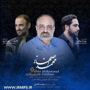 پخش و دانلود آهنگ محاله عاشقم باشه از محمد اصفهانی
