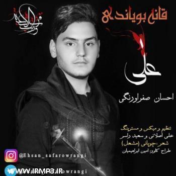 پخش و دانلود آهنگ جدید قانه بویاندی علی از احسان صفراورنگی