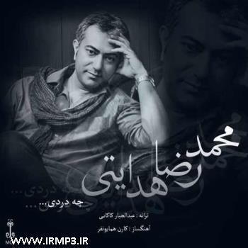 پخش و دانلود آهنگ چه دردی از محمدرضا هدایتی