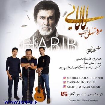 دانلود و پخش آهنگ لالایی حبیب از مهران خلیلی پور