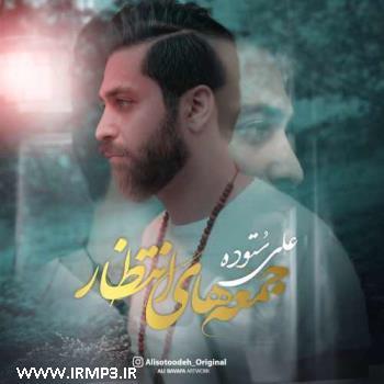 دانلود و پخش آهنگ جمعه های انتظار از علی ستوده