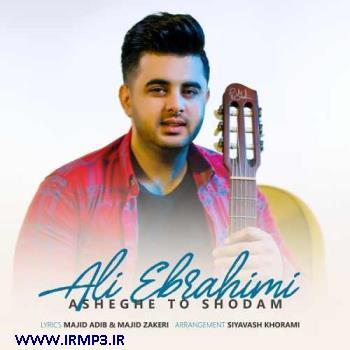 پخش و دانلود آهنگ جدید عاشق تو شدم از علی ابراهیمی