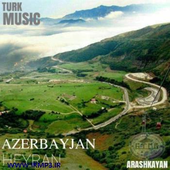 پخش و دانلود آهنگ آذربایجان از آرش کایان