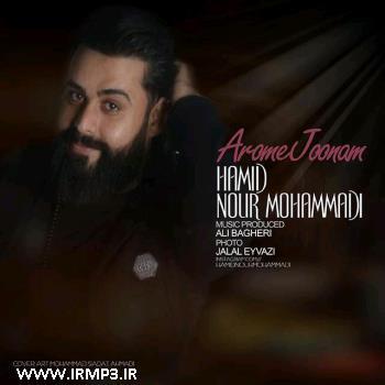 پخش و دانلود آهنگ جدید آروم جونم از حمید نورمحمدی