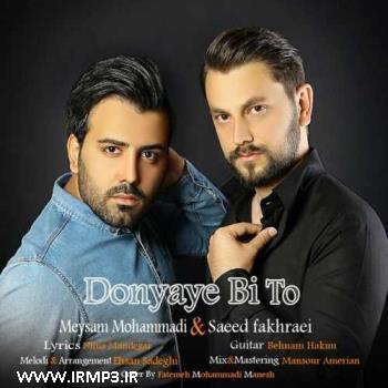 پخش و دانلود آهنگ جدید دنیای بی تو با حضور سعید فخرایی از میثم محمدی