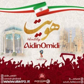 پخش و دانلود آهنگ جدید هویت از آیدین امیدی