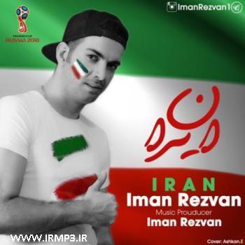 پخش و دانلود آهنگ جدید ایران از ایمان رضوان