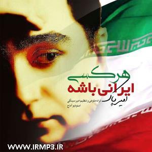 پخش و دانلود آهنگ جدید هر کسی ایرانی باشه از امیر پاک