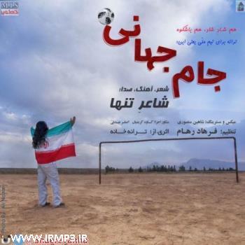 پخش و دانلود آهنگ جدید جام جهانی از شاعر تنها