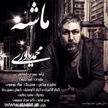 پخش و دانلود آهنگ ماشه از محمد یاوری