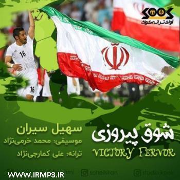 پخش و دانلود آهنگ شوق پیروزی از سهیل سیران